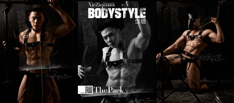 BodyStyle No.22 The Pack——万客视频